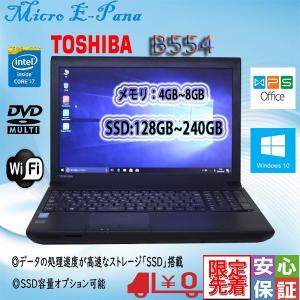 Windows10 15.6型HD 東芝 dynabook B554 Core i7 4610M- 3.00GHz 8GB 新品SSD240GB スーパーマルチ Wifi WPS office2016 テンキー付|yuukou-store2
