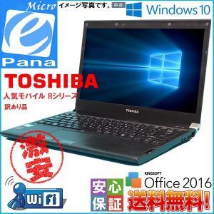 東芝 dynabook ノートPC Windows10 送料無料 13.3型  WiFi搭載 Core i3/Core i5 2GB 160GB Office2016 限定お得