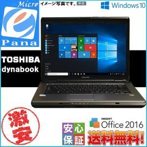 Windows10 15型 A4 中古ノート TOSHIBA dynabook 2GB 80GB DVD 無線LAN付 Office 2016搭載 送料無料