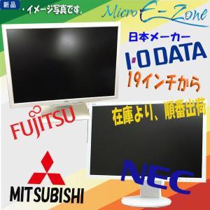 送料無料 中古モニター 日本メーカー FUJITSU NEC I・O DATAなど 22インチ〜27インチ 液晶 セール商品 在庫限り 業界一番安い!! yuukou-store