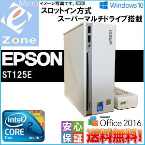 送料無料 miniPC EPSON ST125E Core2Duo P8700-2.53GHz 2GB スーパーマルチ Windows 7 Pro