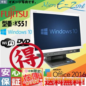 Windows10 19型ワイド液晶一体型 富士通 ESPRIMO K551 Core i5 4GB 160GB DVD WPS microsoft officeへ変更可能|yuukou-store