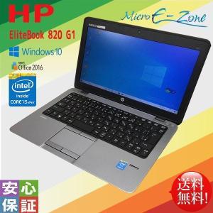 中古パソコン Windows 10 12.5型ワイド HP EliteBook 820 G1 Intel Core i3 4030U 4GB 320GB BLUETOOTH Kingsoft Office 訳あり|yuukou-store