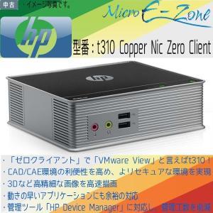 VMware View 環境や Remote Workstation環境に 最適なゼロクライアント HP t310 Zero Client TERA2321 2,560 ×1,600 高速描画 送料無料|yuukou-store