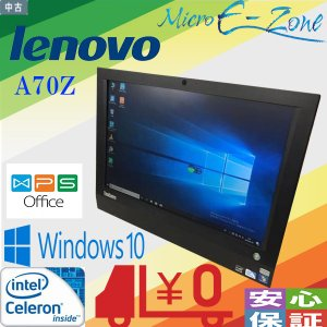 中古品一体型パソコン 19インチ 送料無料 Lenovo ThinkCentre A70z All-In-One Celeron 2G 250G 2.6GHz Kingsoft Office搭載|yuukou-store