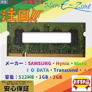 大特価 中古メモリ 内蔵 ノートパソコン用 PC2/DDR2 5300S or 6400S 512M...