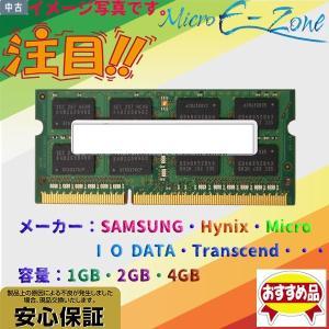 大特価 中古メモリ 内蔵 ノートパソコン用 PC3/DDR3 8500S/10600S/12800S...