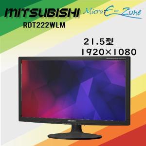 HDMI対応 送料無料 三菱電機 RDT222WLM-A(BK) 21.5型ワイドTN方式ノングレア(反射防止)フルHD液晶モニタ スピーカー搭載 HDCP対応 yuukou-store