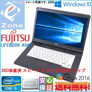 Windows 10 新品SSD 富士通 A4型ノート Office2016 無線LAN付 高速二世代Core i5 2520M-2.50GHz 4GB HDMIあり LIFEBOOK A561/C 正規ライセンス