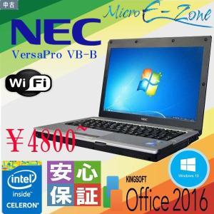 中古品 Windows 10済 人気モバイル Wi-fi対応 安心日本製 NEC VB-B Ce-1.06GHz WPS-Office2016 4800円からお得!!