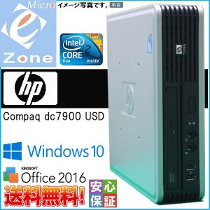 Windows10 送料無料 中古超小型スリムPC HP Compaq dc7900 USD Intel C2D 2GB 160GB DVD Kingsolft Office 2016|yuukou-store