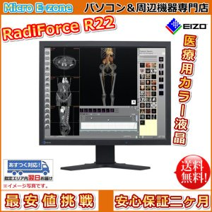 ナナオ製医療用モニター 中古液晶ディスプレイ EIZO RadiForce R22■21.3型医療用...