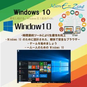 中古パソコン Windows10 富士通 モバ...の詳細画像1