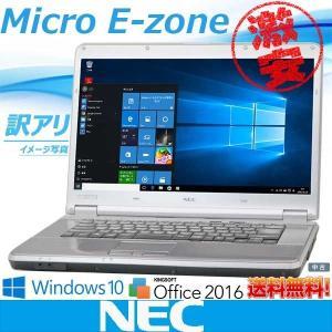 Windows10 中古パソコン 送料無料 無線LAN付 A4ワードビジネスノートPC 安心日本製NEC VersaPro VEシリーズ 2GB 80GB DVD-ROM Office2016