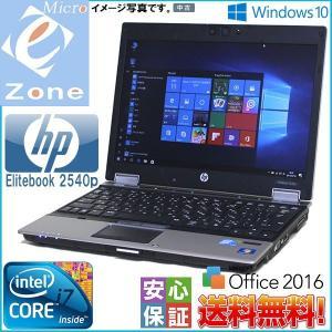 Windows10 中古モバイル Core i7 送料無料 HP Elitebook 2540p 4GB 250GB 12.1ワイド カメラ Wi-fi マルチ Bluetooth WPS Office 2016搭載|yuukou-store