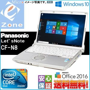 Windows10 中古ノートパソコン 送料無料 Panasonic Let'sNOTE CF-N8 Core 2 Duo-2.53GHz 4GB 大容量250GB WPS-Office2016|yuukou-store