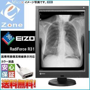 医療用 ナナオ製 EIZO RadiForce R31 20.8型医療用画像高精細表示対応カラー液晶...