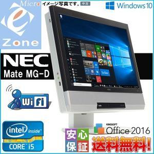 Windows10 19inch 液晶一体型PC NEC 安心な日本製 Mate MG-D 第二世代Core i5プロセ..