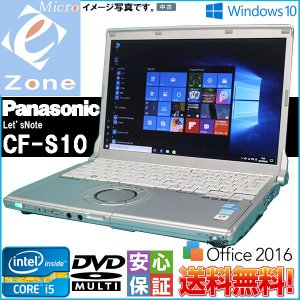 Windows10 新品SSD WiFi Panasonic 人気レッツノート CF-S10 Intel Core i5 2.50GHz 8GB 120GB DVDスーパーマルチ 正規ライセンスキー WPS Office 2016|yuukou-store