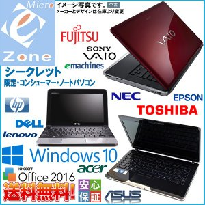 Windows10 正規ライセンスキー付 シークレット コンシューマー ノートパソコン 4GB 160GB DVDドライブ SSD増設対応 Wi-fi無線 WPS Office2016搭載
