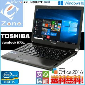 送料無料 ワイヤレス Windows10 SSD搭載 東芝モバイルPC dynabook R731 Core i5 2520M 4GB 128GB WPS-Office2016|yuukou-store