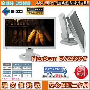 23.0型ワイド フルHD EIZO (ナナオ製)  FlexScan EV2333W ECO人感セ...