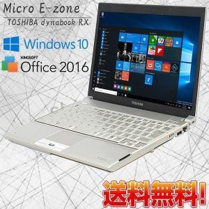 お勧め Windows 10 人気 東芝 超軽薄モバイル ノート RXシリーズ Intel Coreプロセッサー 2GB Office 2016 正規ライセンスキー付