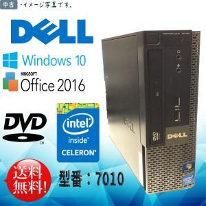 中古パソコン Windows10 DELL OptiPlex 7010SFF Celeron G470-2.00GHz メモリとHDDをご自由に選択可能 SSDへ変更可能 DVD WPS-Office2016 お得 6,800円〜