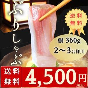 鰤しゃぶ ぶりしゃぶ 2-3名様用 360g  お祝い ギフト プレゼント 送料無料 *鍋野菜なし|yuuri