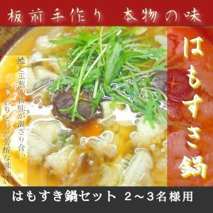 淡路島 活け〆鱧すきセット 2から3名様用  ギフト|yuuri