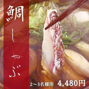 紅葉鯛とキノコたっぷりの鯛しゃぶ鍋セット|yuuri