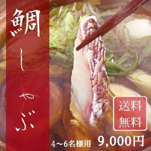 紅葉鯛とキノコたっぷりの鯛しゃぶ鍋セット  4〜6名様用|yuuri