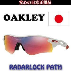 日本正規品 オークリー(OAKLEY)レーダー ロック パス RADAR LOCK PATH OO9206-10 (ASIAフィット)|yuuyuusports