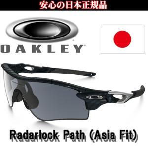 日本正規品 オークリー(OAKLEY)レーダー ロック パス RADAR LOCK PATH OO9206-11 (JAPANフィット)|yuuyuusports