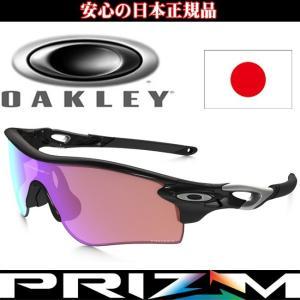 日本正規品 オークリー(OAKLEY)プリズム ゴルフ レーダー ロック パス PRIZM GOLF RADAR LOCK PATH OO9206-25|yuuyuusports