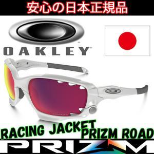 日本正規品 オークリー (OAKLEY) サングラス レーシングジャケット RACINGJACKET OO9171-32 【プリズム】【JAPANフィット】|yuuyuusports