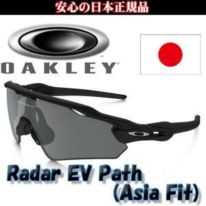 日本正規品 オークリー(OAKLEY)レーダー EV パス RADAR EV PATH OO9275-01 【JAPANフィット】|yuuyuusports