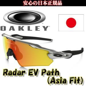 日本正規品 オークリー(OAKLEY)レーダー EV パス RADAR EV PATH OO9275-02 Silver/Fire Iridium シルバー ファイヤー イリジウム 9275-02  【JAPANフィット】|yuuyuusports