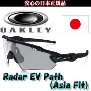 日本正規品 オークリー(OAKLEY)レーダー EV パス RADAR EV PATH OO9275-03 【JAPANフィット】 【02P07Feb16】|yuuyuusports