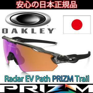 日本正規品 オークリー(OAKLEY)レーダー EV パス RADAR EV PATH OO9275-04 【JAPANフィット】 【02P07Feb16】|yuuyuusports