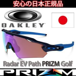日本正規品 オークリー(OAKLEY)レーダー EV パス RADAR EV PATH OO9275-05 【JAPANフィット】 【02P07Feb16】|yuuyuusports