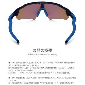 日本正規品 オークリー(OAKLEY)レーダー EV パス RADAR EV PATH OO9275-05 【JAPANフィット】 【02P07Feb16】|yuuyuusports|03