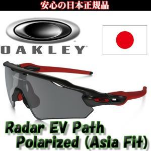 日本正規品 オークリー(OAKLEY)レーダー EV パス RADAR EV PATH OO9275-06 【JAPANフィット】 【02P07Feb16】|yuuyuusports