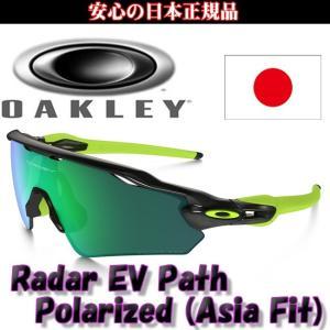日本正規品 オークリー(OAKLEY)レーダー EV パス RADAR EV PATH OO9275-07 【JAPANフィット】 【02P07Feb16】|yuuyuusports