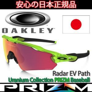日本正規品 オークリー(OAKLEY)レーダー EV パス RADAR EV PATH OO9275-08 【JAPANフィット】 【02P07Feb16】|yuuyuusports