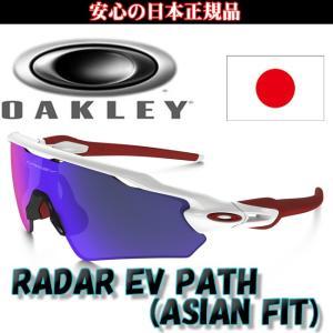 日本正規品 オークリー(OAKLEY)レーダー EV パス RADAR EV PATH OO9275-09 【JAPANフィット】 【02P07Feb16】|yuuyuusports
