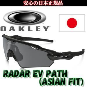 日本正規品 オークリー(OAKLEY)レーダー EV パス RADAR EV PATH OO9275-10 【JAPANフィット】 【02P07Feb16】|yuuyuusports