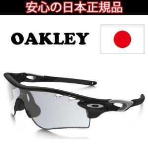 日本正規品 オークリー(OAKLEY) レーダー ロック パス PHOTOCHROMIC RADAR LOCK PATH OO9181-36|yuuyuusports