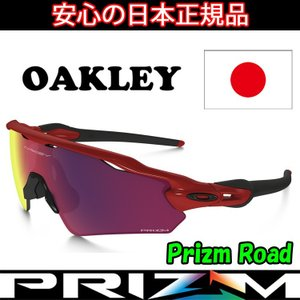 日本正規品 オークリー(OAKLEY)レーダー EV パス RADAR EV PATH OO9275-13 Redline/Prizm Road レッドライン プリズム ロード 9275-13 【JAPANフィット】|yuuyuusports