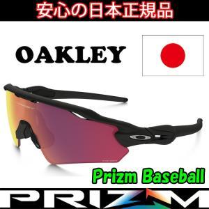日本正規品 オークリー(OAKLEY)レーダー EV パス RADAR EV PATH OO9275-14 Matte Black/Prizm Baseball マット ブラック プリズム ベースボール 9275-14 【JAP|yuuyuusports